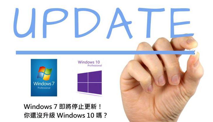 Windows 7 即將停止更新!告訴你最便宜 Windows 10 的方法…