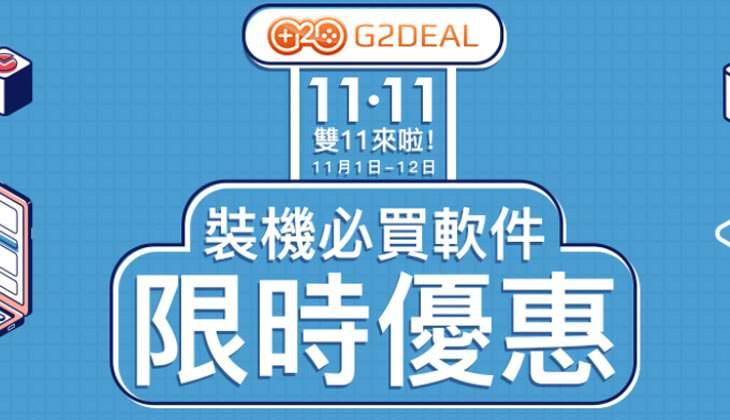 G2DEAL 雙11限時優惠來了!軟體一折價~買 Office 再送 Windows!